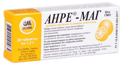 Анре-Маг зі смаком апельсину таблетки 20 шт