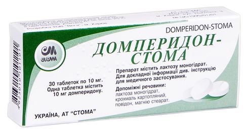 Домперидон Стома таблетки 10 мг 30 шт