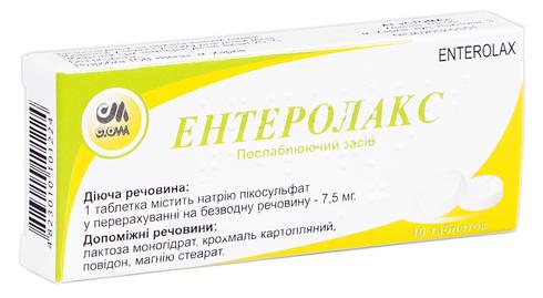Ентеролакс таблетки 7,5 мг 10 шт