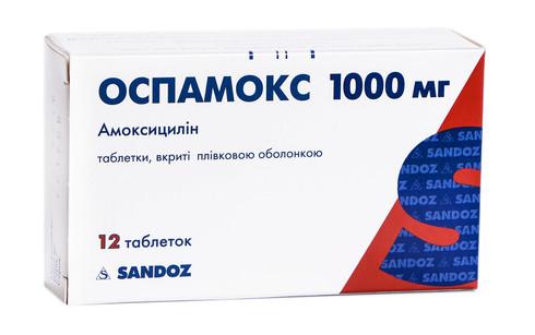 Оспамокс таблетки 1000 мг 12 шт