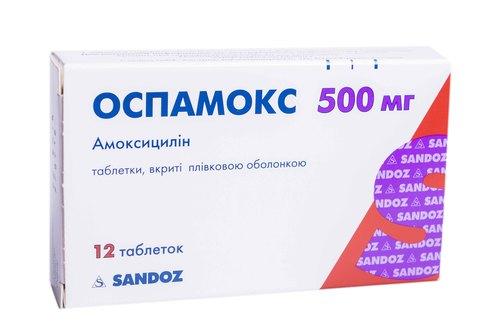 Оспамокс таблетки 500 мг 12 шт