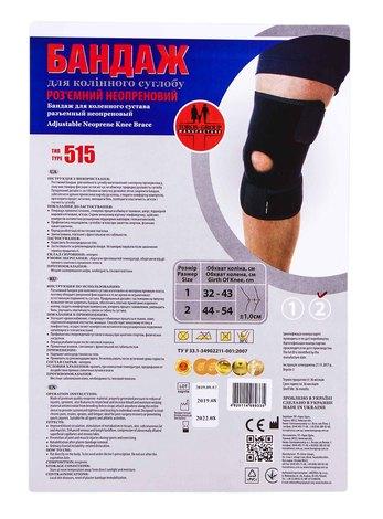 Toros-Croup 515 Бандаж для колінного суглобу роз'ємний неопреновий розмір 2 1 шт