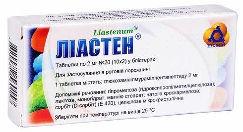 Ліастен таблетки 2 мг 20 шт