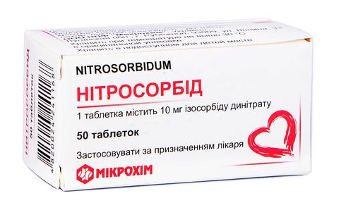 Нітросорбід таблетки 10 мг 50 шт
