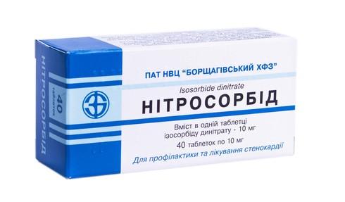 Нітросорбід БХФЗ таблетки 10 мг 40 шт