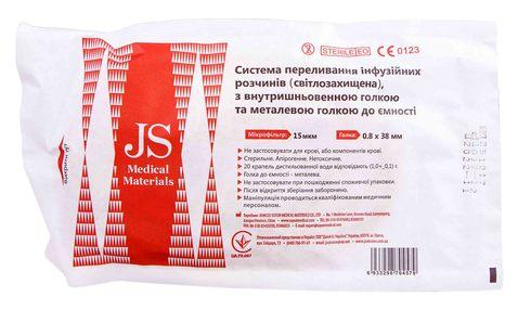 JS Система для переливання розчинів світлозахищена 1 шт