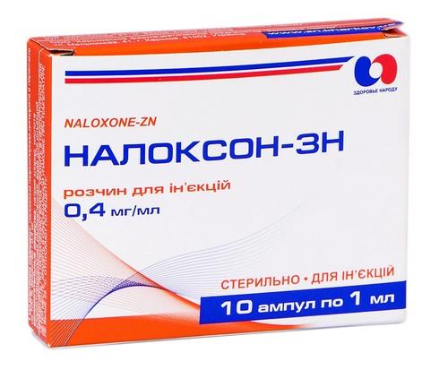 Налоксон-ЗН розчин для ін'єкцій 0,4 мг/мл 1 мл 10 ампул