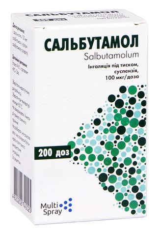Сальбутамол інгаляція під тиском, суспензія 100 мкг/доза 200 доз 1 балон