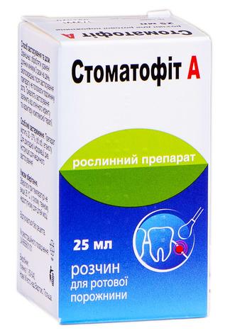 Стоматофіт А розчин для ротової порожнини 25 мл 1 флакон
