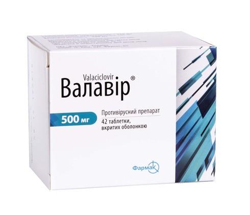 Валавір таблетки 500 мг 42 шт
