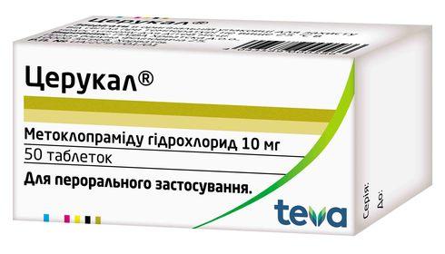 Церукал таблетки 10 мг 50 шт