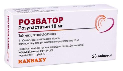 Розватор таблетки 10 мг 28 шт