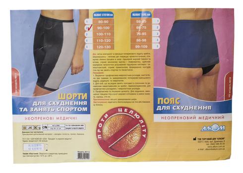 Алком 4011 Шорти для схуднення та занять спортом неопренові розмір 2 1 шт