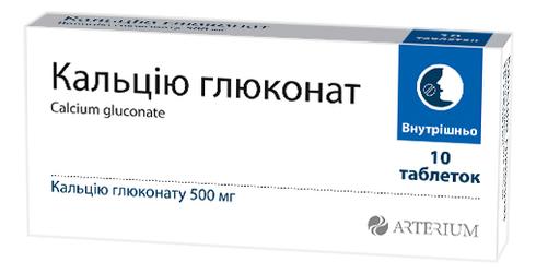 Кальцію глюконат таблетки 500 мг 10 шт