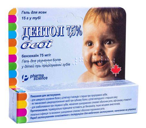Дентол Бебі гель для ясен 7,5 % 15 г 1 туба