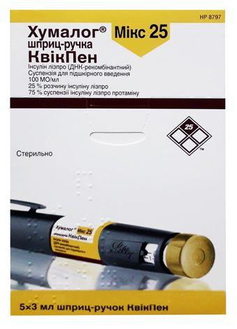 Хумалог Мікс 25 + шприц-ручка КвікПен суспензія для ін'єкцій 100 МО/мл 3 мл 5 шприц