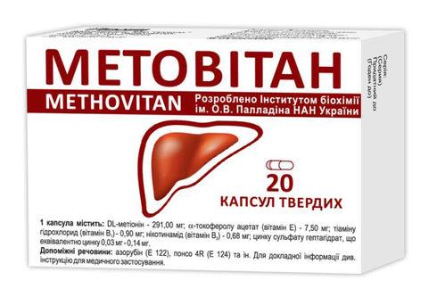 Метовітан капсули 20 шт
