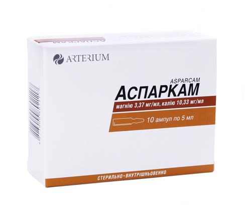 Аспаркам Артеріум розчин для ін'єкцій 5 мл 10 ампул