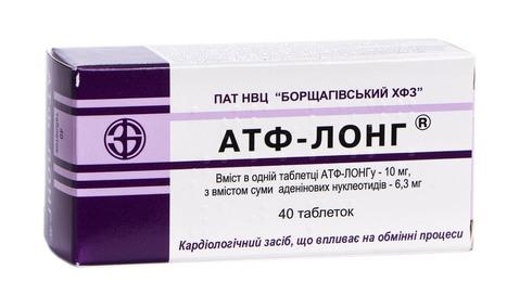 АТФ-лонг таблетки 10 мг 40 шт