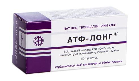 АТФ-лонг таблетки 20 мг 40 шт