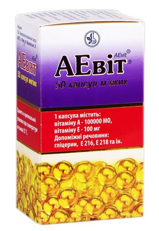 АЕвіт капсули 50 шт