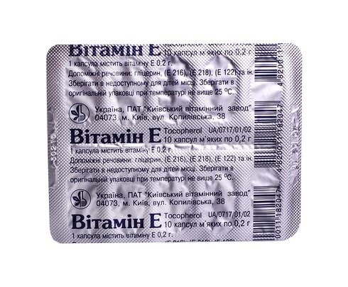 Вітамін E капсули 200 мг 10 шт