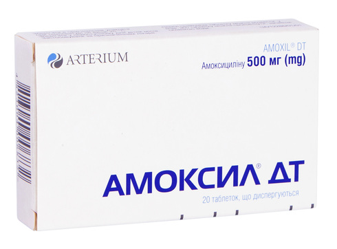Амоксил ДТ таблетки 500 мг 20 шт