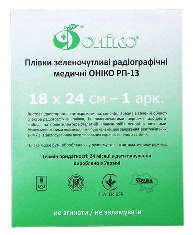 Оніко Плівки зеленочутливі радіографічні медичні РП-13 18х24 см 1 шт