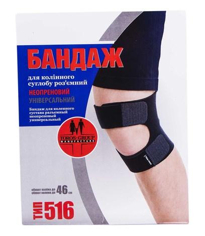Toros-Croup 516 Бандаж для колінного суглобу роз'ємний неопреновий універсальний 1 шт