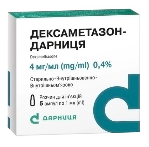 Дексаметазон Дарниця розчин для ін'єкцій 0,4 % 1 мл 5 ампул