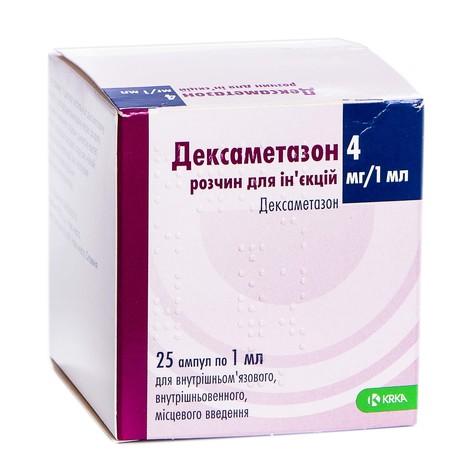 Дексаметазон розчин для ін'єкцій 4 мг/мл 1 мл 25 ампул
