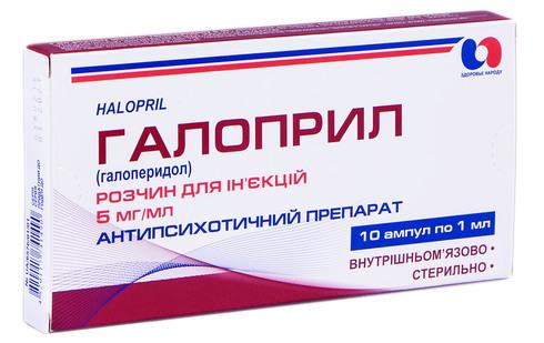Галоприл розчин для ін'єкцій 5 мг/мл 1 мл 10 ампул