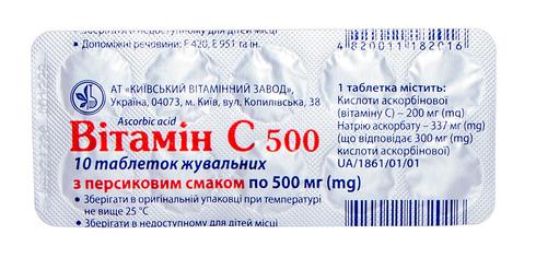 Вітамін C 500 з персиковим смаком таблетки жувальні 500 мг 10 шт