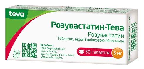 Розувастатин Тева таблетки 5 мг 30 шт