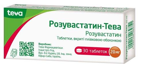 Розувастатин Тева таблетки 20 мг 30 шт