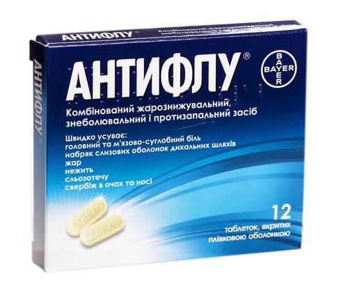 Антифлу таблетки 12 шт