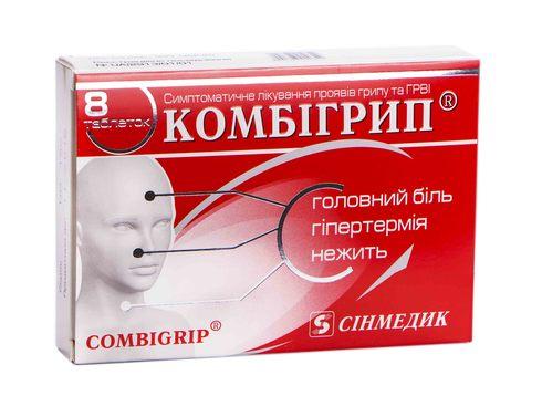 Комбігрип таблетки 80 шт