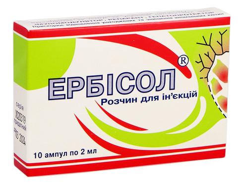Ербісол розчин для ін'єкцій 2 мл 10 ампул
