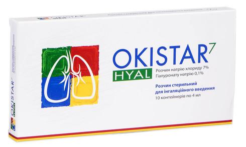Окістар Гіал 7 розчин для інгаляцій 4 мл 10 контейнерів