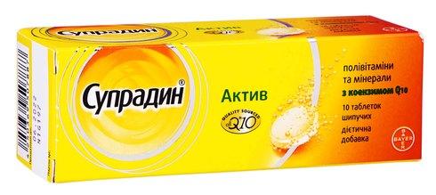 Супрадин Актив таблетки шипучі 10 шт