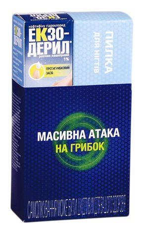 Екзодерил розчин нашкірний 1% 10 мл 1 флакон + пилочка для нігтів  1 набір