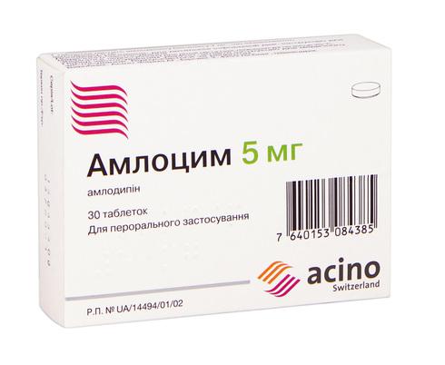 Амлоцим таблетки 5 мг 30 шт
