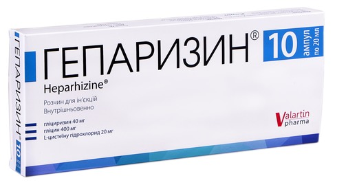 Гепаризин розчин для ін'єкцій 20 мл 10 ампул