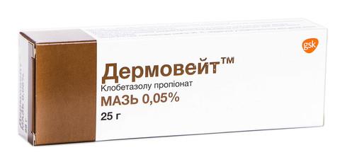 Дермовейт мазь 0,05 % 25 г 1 туба