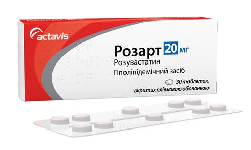 Розарт таблетки 20 мг 30 шт