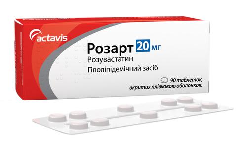 Розарт таблетки 20 мг 90 шт