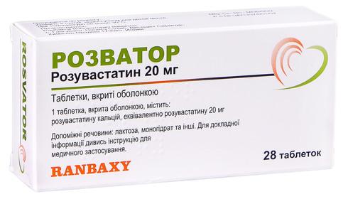 Розватор таблетки 20 мг 28 шт