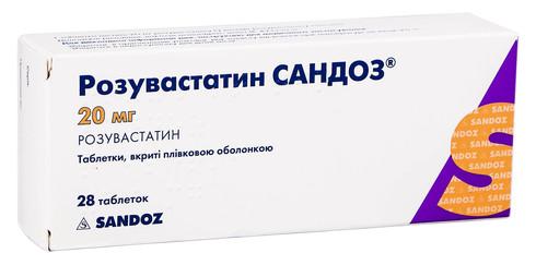 Розувастатин Сандоз таблетки 20 мг 28 шт