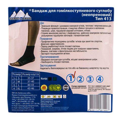 Toros-Croup 414 Бандаж для гомілковостопного суглобу неопреновий розмір 1 1 шт