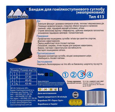 Toros-Croup 414 Бандаж для гомілковостопного суглобу неопреновий розмір 3 1 шт